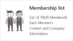 YBLN 회원명단