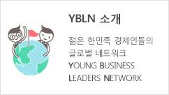 YBLN 소개