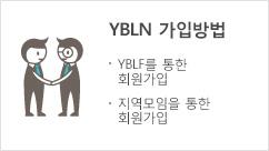 YBLN 가입방법