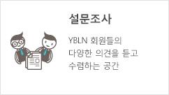 YBLN 설문조사
