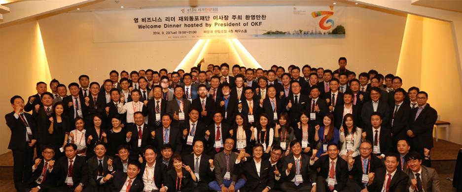 2002년 제1차 세계한상대회가 전세계 한민족간의 글로벌한 Win-Win Network 구축을 취지로 우리의 국제적 경제력 제고를 위해 처음 개최된 이래, 2008년 YBLN이 탄생되었습니다